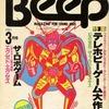 今Beep 1985年3月号という雑誌にとんでもないことが起こっている?