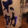 千葉県 不動 しぼりたて 純米吟醸 直汲み生原酒