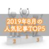 【人気記事】2019年8月のトップ5をいろんな切り口で