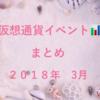 仮想通貨イベント 3月まとめ ファンダメンタルズ