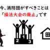 武田総務大臣への質問状 ~消防操法大会について~
