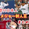 大谷翔平 日本人4人目メジャー新人王獲得!? 歴代日本人メジャー新人王をまとめるぞっ