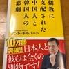 「儒教に支配された中国人と韓国人との悲劇」を読んで