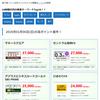 おすすめのポイントサイトを比較、検索する「ぽい得サーチ」のブラッシュアップ情報!