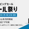新型Apple Watch Series 5を買うならAmazonがお得!(9/20-9/23限定ポイントアップキャンペーン中)