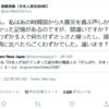 東日本大震災の時における韓国の支援について