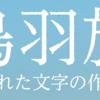 【デザイン】イラストレーターでアナログなかすれ文字を作る方法