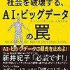 読書メモ: あなたを支配し、社会を破壊する、AI・ビッグデータの罠(キャシー・オニール著)