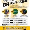 GRメンバーズ☆春の入会キャンペーン