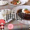 【福島県・郡山市】美味しいハンバーグ!レストラン画廊でランチを食べた話。