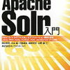 solr3.6の起動時のエラー:org.apache.solr.common.SolrException: undefined field text