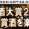 2016年12月必ず行くべき東京近郊の日本酒イベント