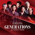 GENERATIONS新曲☆太陽も月も☆4/12(水)発売