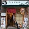 【7軒目】 大門 たぬきすし 〜究極の海鮮丼〜
