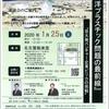 【講演会のお知らせ】1月25日(土)名古屋にて開催『海洋プラスチック問題の最前線』に小嶌代表が登壇いたします