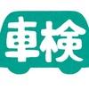 継続車検  車検の有効期間にご注意!!