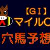 【GⅠ】マイルCS 結果 回顧