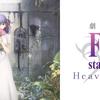 【映画の感想】劇場版『 Fate/stay night [Heaven's Feel]I.presage flower』/とにかく凄まじい作品【Fate HF】