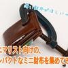 コンパクトな財布が欲しい!ミニマリスト向けのおすすめミニ財布5つ