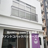 【大阪宿泊記】Booking.comレビュー9点以上のファントコバックパッカーズさん