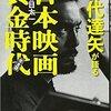 仲代達矢 トークショー レポート・『仲代達矢が語る日本映画黄金時代 完全版』(1)