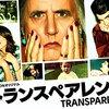 海外ドラマ『トランスペアレント(Transparent)』第1シーズン感想