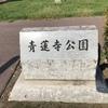 【小山市】青蓮寺公園に行ってきた