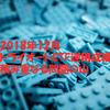 トライオートETF運用成績発表【2018年12月】