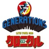 GENERATIONS from EXILE TRIBE「LIVE TOUR 2019 少年クロニクル」&テレビ朝日ドリフェス2019セットリスト