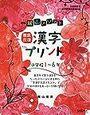 漢検8級申し込み!が落ちそうなので、小3漢字の書き1週間で集中学習中【小2息子】