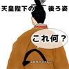 即位の礼で見た天皇陛下の背中のベルトが気になる&装束のお値段は?