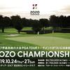 観戦チケット高っ!ゾゾ~(ZOZO)