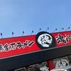 【福山市でラーメン】横浜家系ラーメン魂心屋