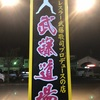 兵庫県の道場!!!