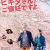 「ヒキタさん! ご懐妊ですよ」(2019) 妊活は愛の記録!