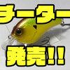 【ミブロ】反則級のフラットサイドクランクベイト「チーター」発売!