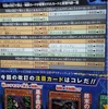 【遊戯王】新制限改訂!!