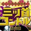 好きなマンガ紹介!〜三ツ首コンドル編〜