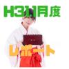 H31.1月度の結果~新しい一年の幕開け~