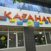 【カザフスタン】アルマトイ(アルマティ)の旅行者にやさしいレストラン情報