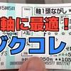 4月15日 (日) 軸に最適!ジクコレ!の巻
