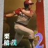 プロ野球カード記録 その25