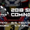 Star5 GP 2018年シリーズ、大会概要が発表となりました!