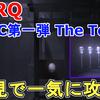 【DARQ】DLC第1弾 The Tower 初見で一気に攻略!無事に全クリ!神DLCでした。プレイした感想をご紹介!Horror Gameplay Walkthrough【ダーク/謎解きアクションアドベンチャー/ホラー】