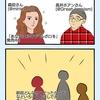 NovelJam参戦記2コマ(15)お茶に行った話