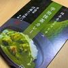 【京都】「宇治抹茶カレー」を食べました