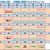 12月のスケジュール!と、ハッピーアワー!!