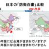 日本・防衛白書で「中国の地図から台湾を消す」 覚悟を感じます 2021.7.16