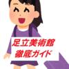 【ツベルクリンWalker】添乗員が徹底ガイド~足立美術館編(後編)~