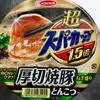 超スーパーカップ1.5倍 厚切焼豚とんこつラーメンねぎ盛り(エースコック)